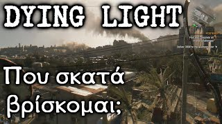 Game Comedy - Που σκατά βρίσκομαι; (Dying Light)
