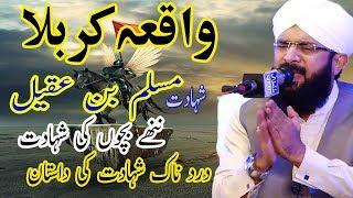Hafiz imran aasi by Waqia Karbala