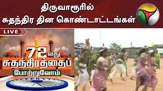 Independence day celebrations held in Thiruvarur | #IndependenceDay