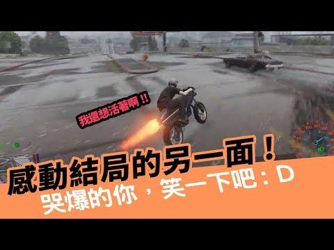 《小葵精華》自由新鎮 財哥結局番外爆笑篇 | GTA RP 自由新鎮 ep14