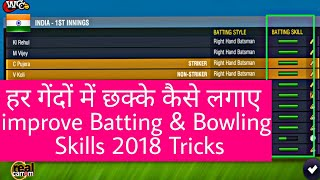 Increase Batting and Bowling Skills in Wcc2  (Hit 6 Every Ball Latest Tricks)