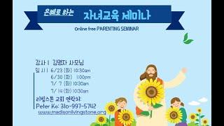 리빙스톤 자녀교육세미나 1 차 김명사자모님 6 23 2020