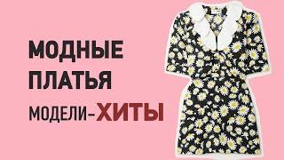 ТОП трендов Модные платья на весну лето 2021