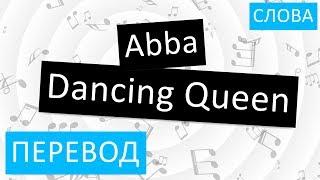 Abba Dancing Queen Перевод песни На русском Текст Слова