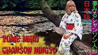 France Gall - Yume miru chanson ningyo (1965)