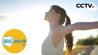《职场健康课》是什么原因让你缺氧了? 20200719 | CCTV财经 - YouTube