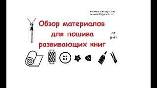 Обзор материалов для пошива  развивающих книг