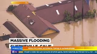 Река Русская затопила американский город, людей эвакуировали в Себастопол