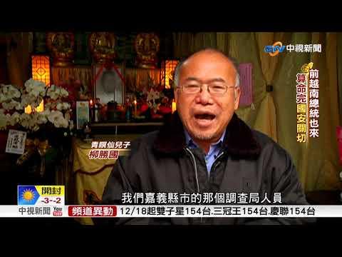 '青瞑仙'算4歲阿扁未來是總統 八位元首都找他算命│中視新聞 20181214