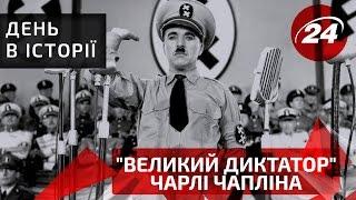 """День в історії. """"Великий диктатор"""" Чарлі Чапліна"""