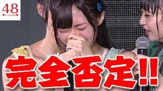 【NGT48】山口真帆が劇場公演で、話題になってるSHOWROOMハレンチ動画の...
