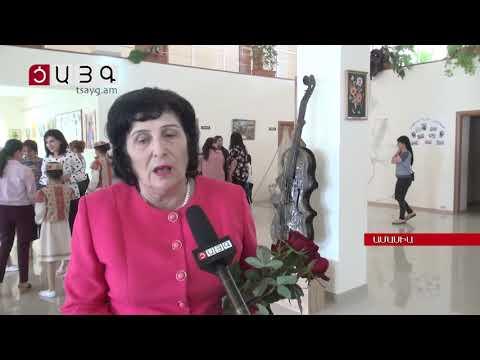 Ամասիայի արվեստի դպրոցը 55 տարեկան է