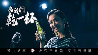 金牌x蔡依林 2019年度形象廣告