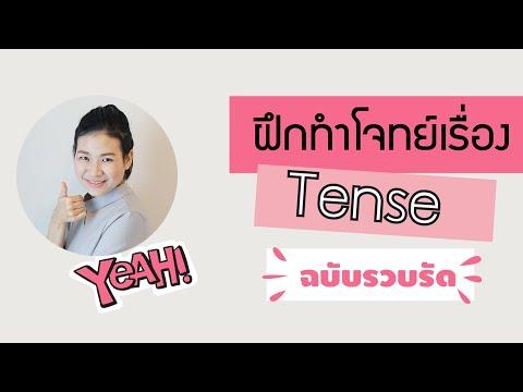 Englishleklek : สอนภาษาอังกฤษ ฝึกทำโจทยเรื่อง Tense