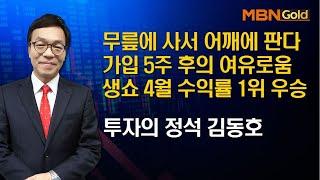 [투자의정석 김동호] 무릎에 사서 어깨에 판다 가입 5…