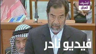 شاهد صدام حسين يعترض على محكمة إنتداب مستشار قانوني اجنبي في هيئة دفاعه