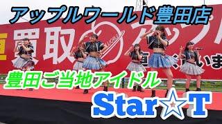 2018 05 12 豊田ご当地アイドル 『Star☆T』(スタート)アップルワールド豊田店 11時〜