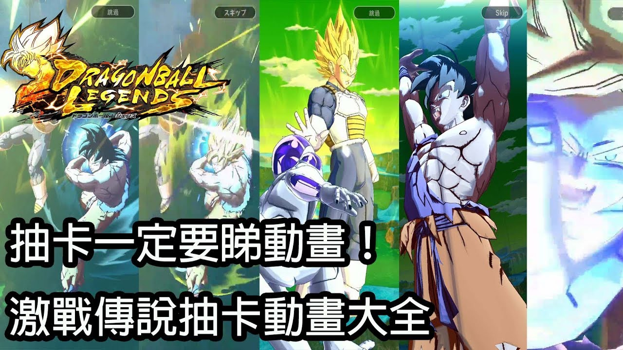 龍珠 激戰傳說 DRAGON BALL LEGENDS ALL Summon Animation 抽卡動畫大全 - YouTube