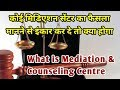 What is Mediation and Counselling in Hindi | Mediation Centre in Hindi | How to Mediate