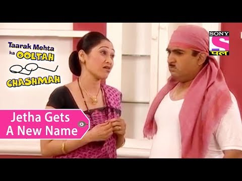 Your Favorite Character | Jethalal Gets A New Name By Daya | Taarak Mehta Ka Ooltah Chashmah