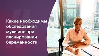 обследования мужчине при планировании беременности. Акушер-гинеколог. Ольга Прядухина. Москва