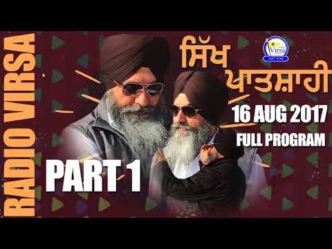 16 Aug 2017 | Sikh Patshahi | Part 1/3 | ਸਿੱਖ ਪਾਤਸ਼ਾਹੀ | Radio Virsa NZ | Harnek Singh Newzealand