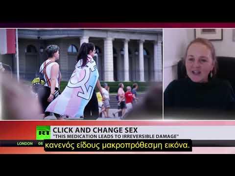 Η αλλαγή φύλου μόνο ένα κλικ μακριά - YouTube