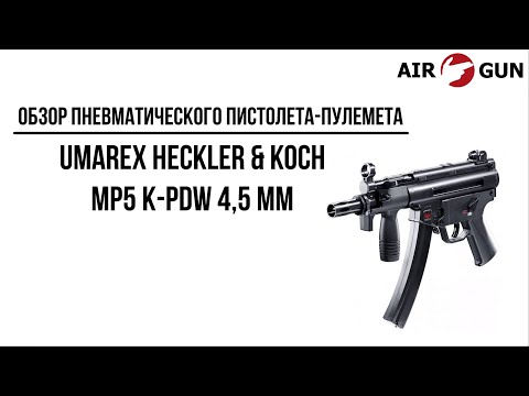 Пневматический пистолет-пулемет Umarex Heckler & Koch MP5 K-PDW 4,5 мм