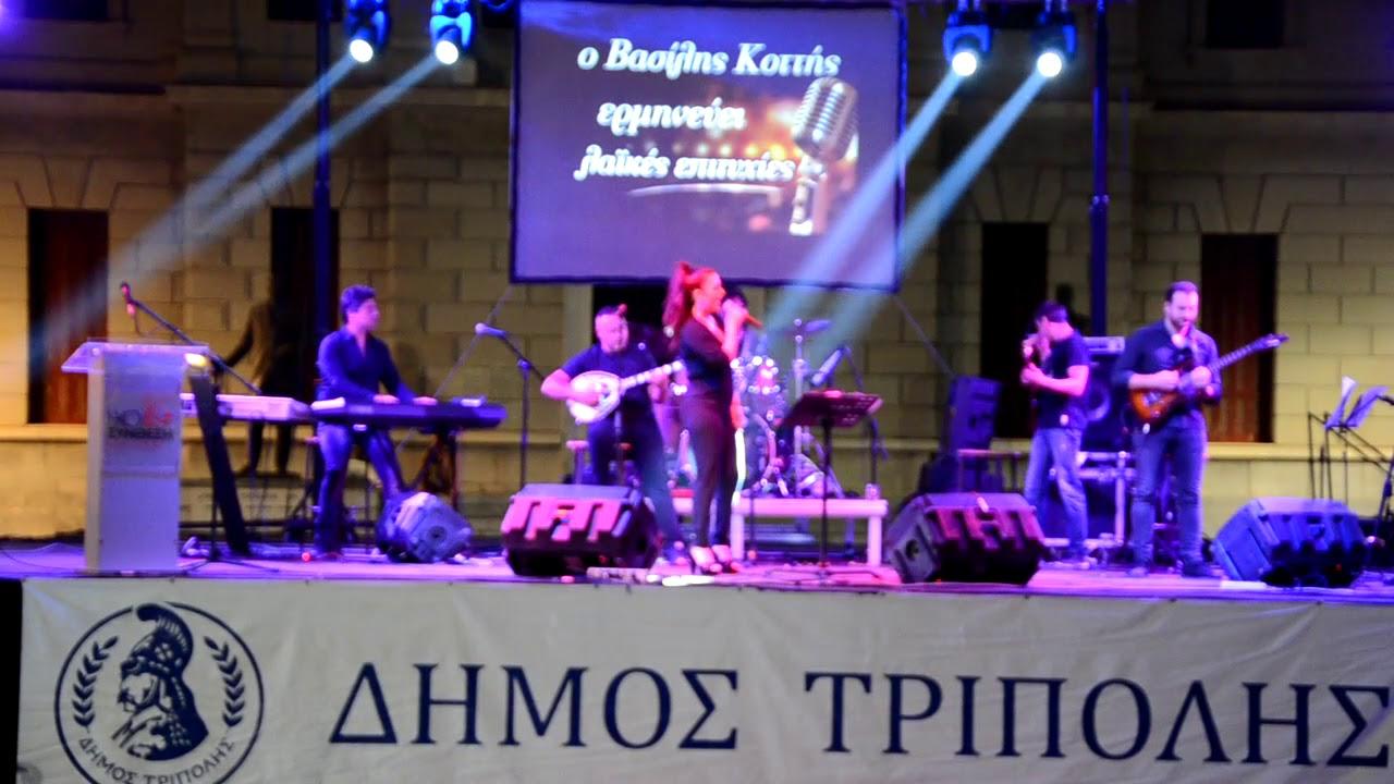 Η συναυλία του Βασίλη Κοττή στην Πλατεία Άρεως στην Τρίπολη