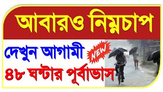 Rain in south bengal | weather forecast in bengal | weather of kolkata today