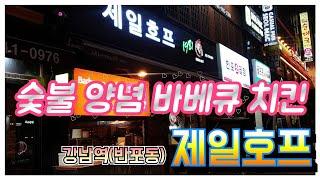 강남역(반포동)에 있는 오랜 호프집 숯불 양념 바베큐 …