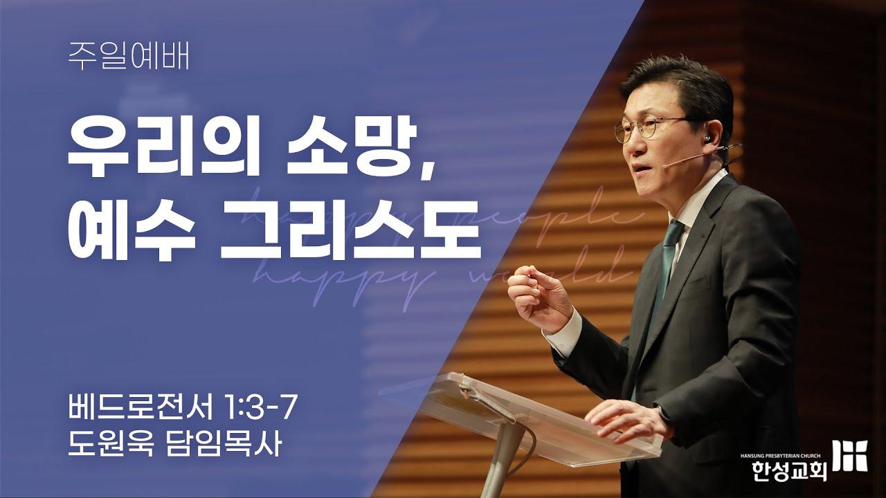 [한성교회 주일예배 도원욱 목사 설교] 우리의 소망, 예수 그리스도 - 2021. 04. 04.