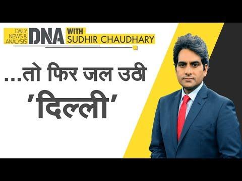 DNA: भारत दौरे पर Trump, क्यों जल रही दिल्ली?   Zee News   Namaste Trump