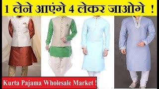 कुर्ता पजामा ख़रीदे मैन्युफैक्चरर से ! Wholesale Market Of Kurta Pajama ! Delhi !