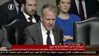 Afghanistan Pashto News.12.02.2020  د افغانستان پښتو خبرونه