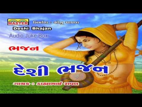 Best Gujarati Bahajan || Deshi Bhajan By Dahyabhai Rawal || Gujarati Devotional Songs || Juke Box