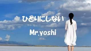 ひとりにしない (寺本圭佑) Mr.yoshi