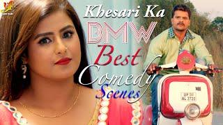 #Khesari Ka BMW    Khesari Lal Yadav & Akanksha Aswathi    Dabang Sarkar Best Comedy Scenes HD Video