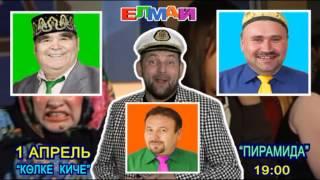 """1 апреля ПИРАМИДА """"КӨЛКЕ КИЧЕ"""" ЕЛМАЙ"""
