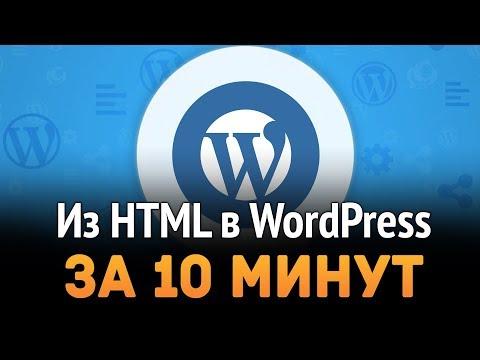 $1,000 в месяц на WordPress ► Из HTML в WordPress за 10 минут!