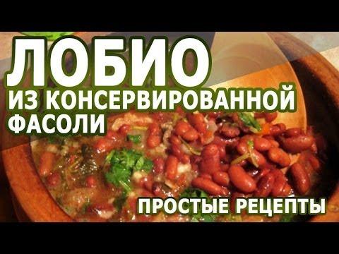 Свежие бобы: рецепты приготовления и отзывы. Рецепты