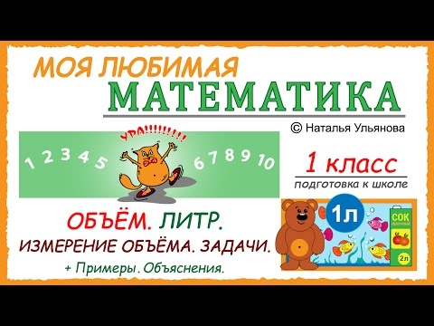 видео уроки математики 1 класс