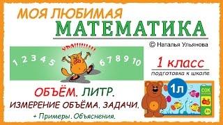 Объем. Единица измерения объема: литр. Задачи на нахождение объема. Математика 1 класс.