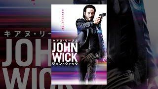 ジョン・ウィック(吹替版) thumbnail
