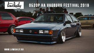 Vagburg   Обзор на Volkswagen Фестиваль розыгрыш автомобиля