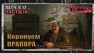/ ПАТЧ 0. 12 part 16/...