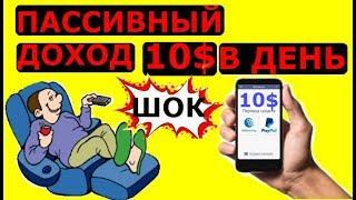 Пассивный Заработок Денег в Интернете на Мобильный и пк без Вложений/Глобус Мобайл | Автозаработок на Планшет