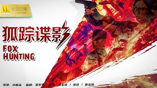 【1080P Full Movie】《狐踪谍影》/ Fox Hunting 武装分子绑架集团富家女 直播虐待全过程 | 原创现代反恐电影 ( 黄圣依 / 徐佳 / 曾志伟)| 乘风破浪的姐姐之演技担当