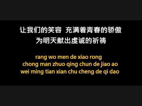 明天會更好 Ming Tian Hui Geng Hao pin yin lyrics