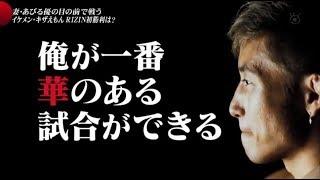RIZIN FIGHTING WORLD GP 2016 【真似厳禁】5分間で17000円増やす方法 ...